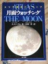 Moonyamada